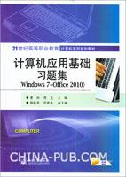 计算机应用基础习题集(Windows 7 Office 2010)