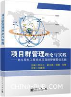 项目群管理理论与实践――北斗导航卫星系统项目群管理最佳实践