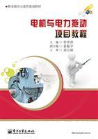 电机与电力拖动项目教程