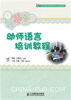 幼师语言培训教程