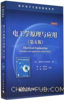 电工学原理与应用(第五版)