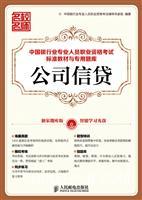 中国银行业专业人员职业资格考试标准教材与专用题库――公司信贷