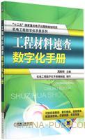 工程材料速查数字化手册-(含1CD)
