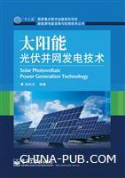 太阳能光伏并网发电技术