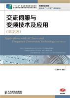 交流伺服与变频技术及应用(第2版)