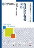 """有线数字电视网络(工业和信息化普通高等教育""""十二五""""规划教材立项项目)"""
