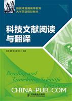 科技文献阅读与翻译