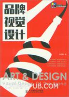 品牌视觉设计