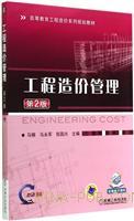 工程造价管理-第2版