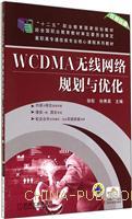 WCDMA无线网络规划与优化-双色印刷