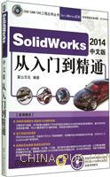SolidWorks2014中文版从入门到精通-(含1DVD)