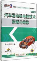 汽车发动机电控技术原理与维修-第2版
