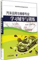 汽车运用与维修专业学习辅导与训练