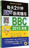 BB 2015英音-每天2分钟原声新闻精华-(光盘)