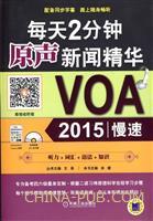 VOA 2015慢速-每天2分钟原声新闻精华-(光盘)