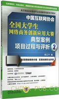 中国互联网协会全国大学生网络商务创新应用大赛典型案例项目过程与评析-2