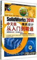 SoledWorks2014中文版模具设计从入门到精通-(含1DVD)