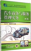 汽车商务与服务管理实务-第2版