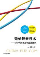 微处理器技术-MSP430单片机应用技术