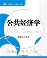 公共经济学
