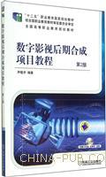 数字影视后期合成项目教程-第2版-(含1CD)