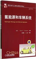 氢能源和车辆系统