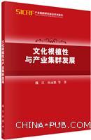 文化根植性与产业集群发展[按需印刷]