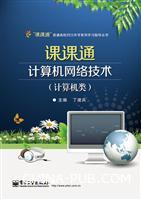 课课通计算机网络技术(计算机类)