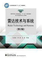 雷达技术与系统(第2版)