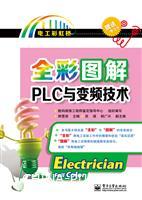 全彩图解PLC与变频技术(含附件1份)(全彩)