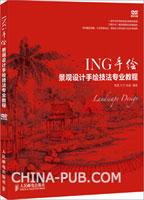 ING手绘――景观设计手绘技法专业教程