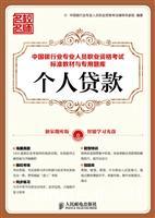 中国银行业专业人员职业资格考试标准教材与专用题库――个人贷款