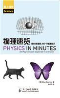 物理速览:即时掌握的200个物理知识