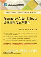 Premiere After Effects影视编辑与后期制作