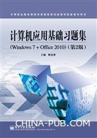 计算机应用基础习题集(Windows 7 Office 2010)(第2版)