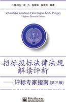 招标投标法律解读评析――评标专家指南(第三版)
