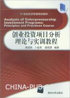 创业投资项目分析理论与实训教程