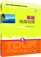 旅游线路地理