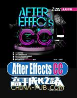 After Effects CC高手成长之路(配光盘)