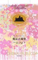魔法古城堡(名著双语读物・中文导读 英文原版)