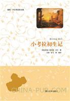 小考拉初生记(插图・中文导读英文版)