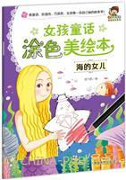 女孩童话涂色美绘本――海的女儿