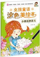 女孩童话涂色美绘本――小意达的花儿