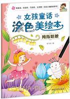女孩童话涂色美绘本――拇指姑娘