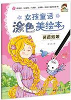 女孩童话涂色美绘本――莴苣姑娘