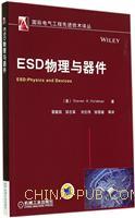 ESD物理与器件