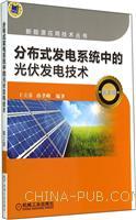 分布式发电系统中的光伏发电技术-第2版