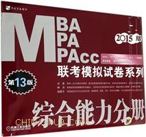 综合能力分册-MBA MPA MPAcc联考模拟试卷系列-2015版-第13版-MBA.MPA.MPAcc.审计.工程管理.旅游管理.图书情报各专业适用