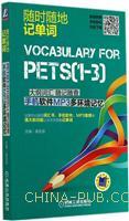 PETS[1-3]大纲词汇随记随查手机软件MP3多环境记忆