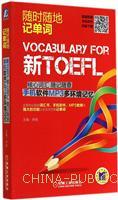 新TOEFL核心词汇随记随查手机软件MP3多环境记忆